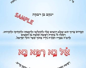Jewish Mi Shebeirach, מי שברך לחולה Personalized Prayer for Healing JPG file and PDF format file only for 5 US Dolar