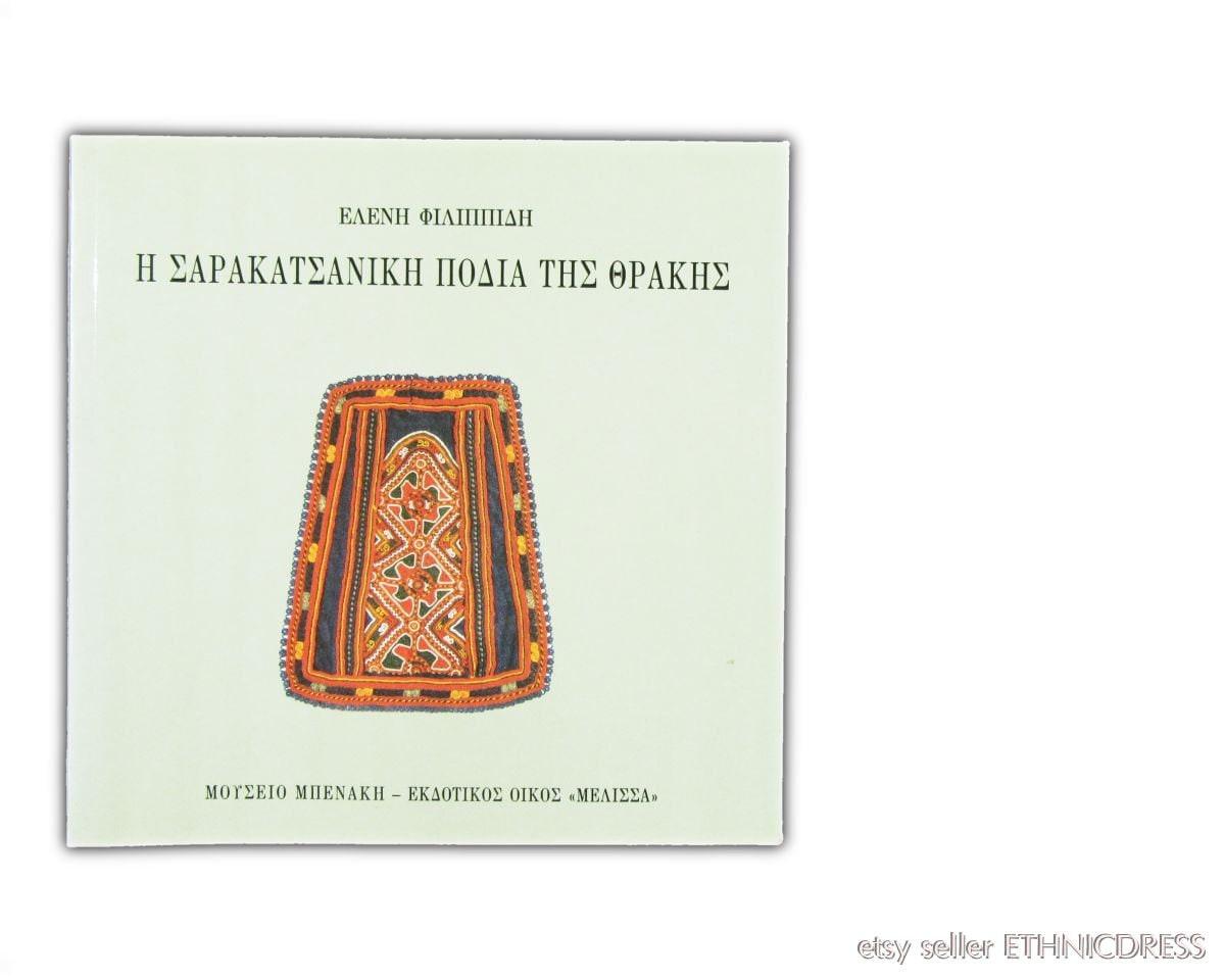 BOOK Traditional Sarakatsani Apron Embroidery - Greek folk costume |  antique ethnic wool Balkan peasant fashion design | wool Karakachan art