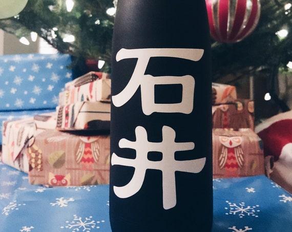Custom Swell Bottle -  Japanese, Chinese, Symbol Swell Bottle