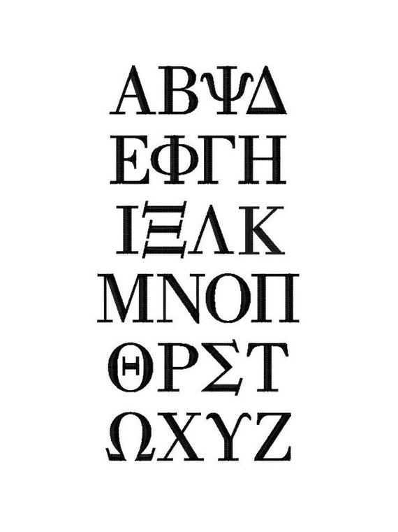 Griechische Buchstaben Großbuchstaben Maschine Stickerei Etsy