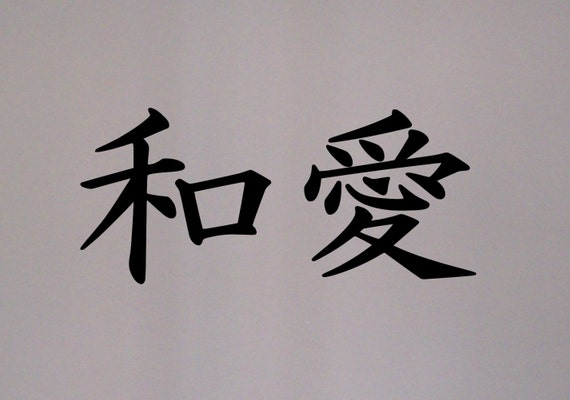 Kanji Peace And Love Symbols Wall Decal Removable Stickers Etsy