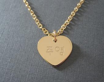 Personalized Engraved Korean Name Heart Necklace in 4 Colors - Hangul Name Necklace - Korean Necklace - Korean Jewelry - Custom Name Gift