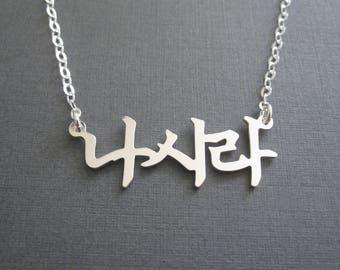 Personalized Sterling Silver Korean Name Necklace - Hangul Name Necklace - Korean Necklace - Korean Jewelry - Custom Name Gift