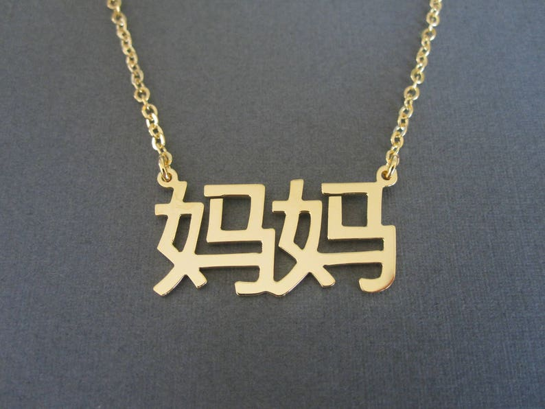 Personalized Gold Chinese Name Necklace  Chinese Name Gift  image 0