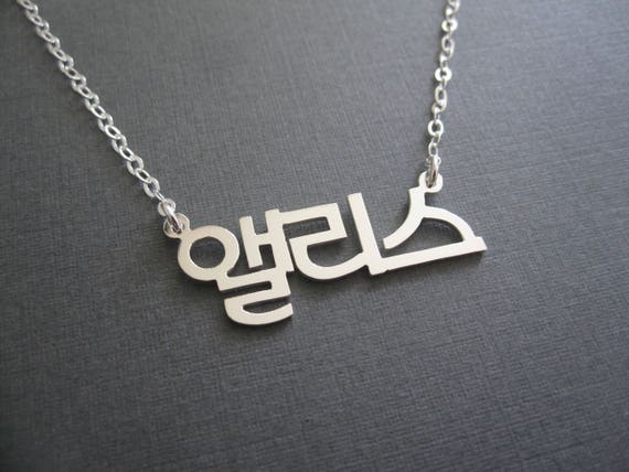 collier prenom thai