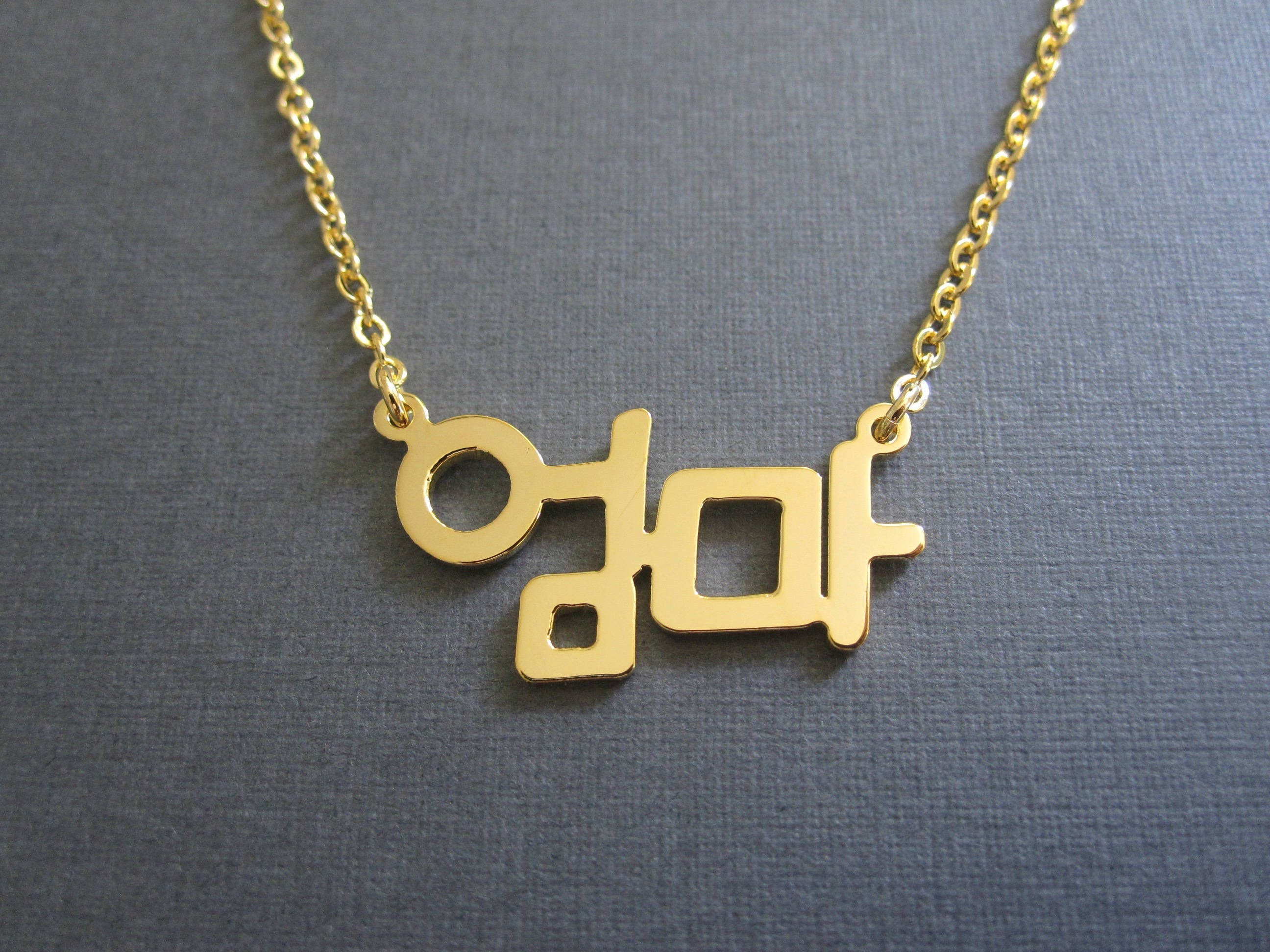 33905bc61a082 Personalized Gold Korean Name Necklace - Hangul Name Necklace - Korean  Necklace - Korean Jewelry - Custom Name Gift - Hangul