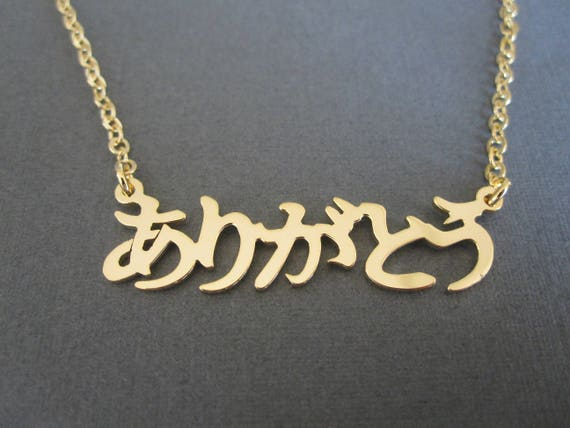 a896a01409362 Personalized Gold Japanese Name Necklace - Hiragana - Katakana - Kanji -  Custom Name Necklace - Gift for Woman - Gift for Her
