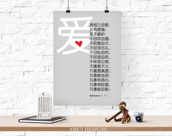 Chinese Scripture. 1 Corinthians 13:4-7. 哥林多前书 13. 11x14in. PDF. Printable Christian Typography Print Design.