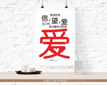 Chinese Scripture. 1 Corinthians 13:13. 哥林多前书 13. 11x14in. PDF. Printable Christian Typography Print Design.