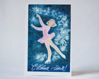Figure skating girl New Year's postcard greetings in Russian, vintage Happy Holidays postcard blank 1972, dancing girl on ice greetings gift