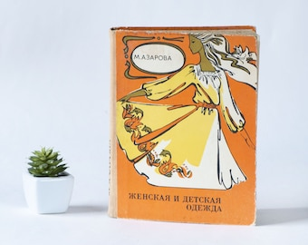 Vintage sewing book women's and children's clothing in Russian, dressmaking, mending clothing constructions book, 1979 fashion book rare