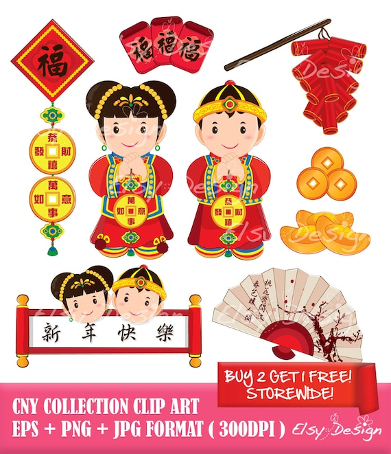 Items similar to Chinese New Year Collection Digital Clip ...