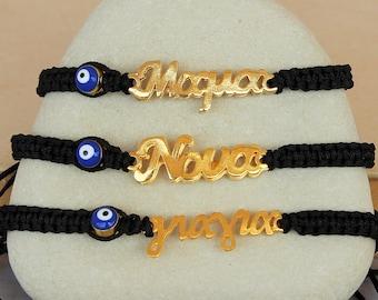 Mama bracelet, Yiayia bracelet, Nona bracelet, Black macrame bracelet, Evil Eye bracelet, Greek Mati, Mom bracelet,  Mother Bracelet