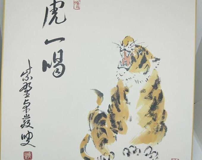 Vintage printed Japanese shikishi  paintings Japanese of cute tiger with calligraphy. Decorative art great for display.