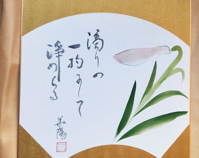 Vintage Hand painted Japanese shikishi  paintings Japanese flower with calligraphy in fan shape signed