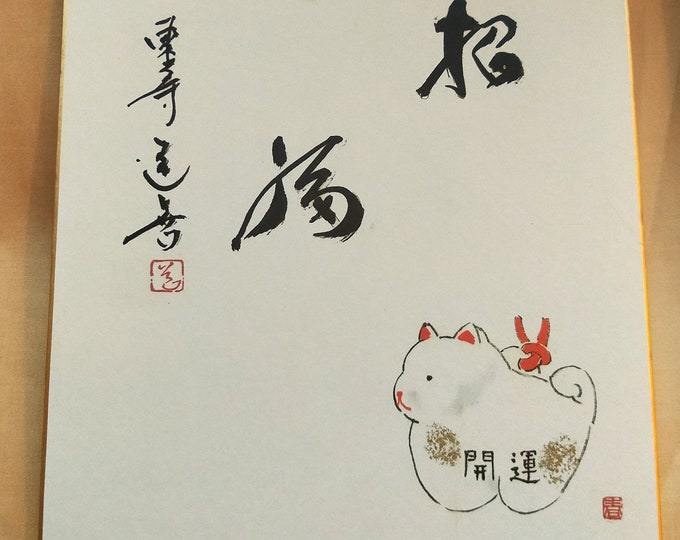Vintage Japanese shikishi  paintings print with Japanese year of the dog.