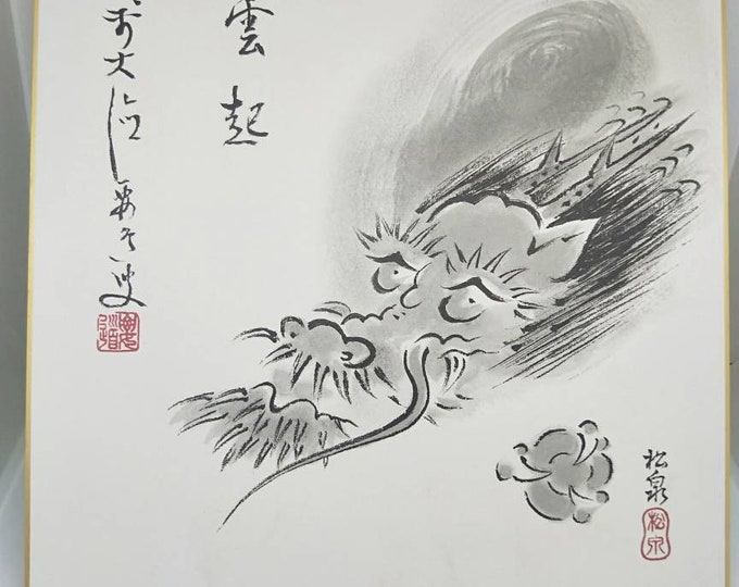 Vintage printed Japanese shikishi  paintings Japanese of dragon with calligraphy. Decorative art great for display.