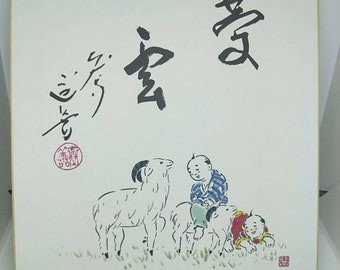 Vintage printed Japanese shikishi  paintings Japanese of children and goats, with calligraphy. Decorative art great for display.