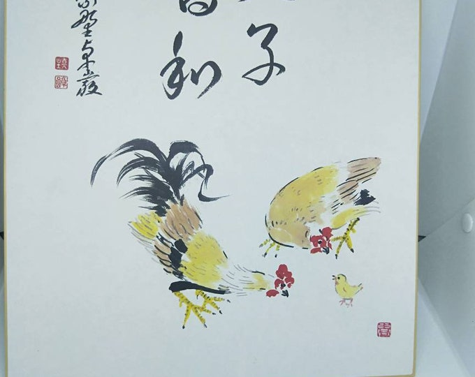 Vintage printed Japanese shikishi  paintings Japanese of chickens, a hen and rooster, with calligraphy. Decorative art great for display.