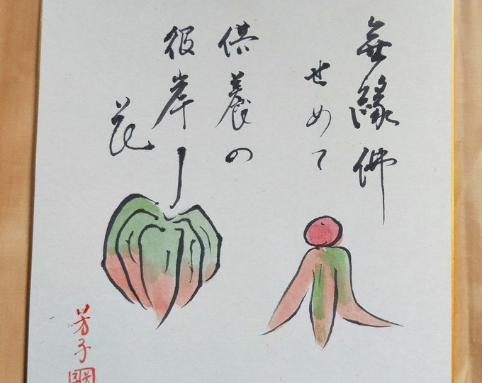 Vintage Hand painted Japanese shikishi  paintings Japanese vegetables with calligraphy signed