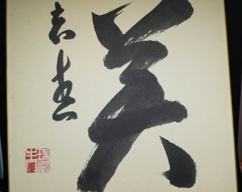 Vintage printed Japanese shikishi  paintings print of famous calligraphy. Decorative art great for display.