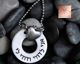 Personalized Hand Stamped Necklace - I Am My Beloved and My Beloved Is Mine - Song of Solomon - Ani L'Dodi - Hebrew - Custom Necklace
