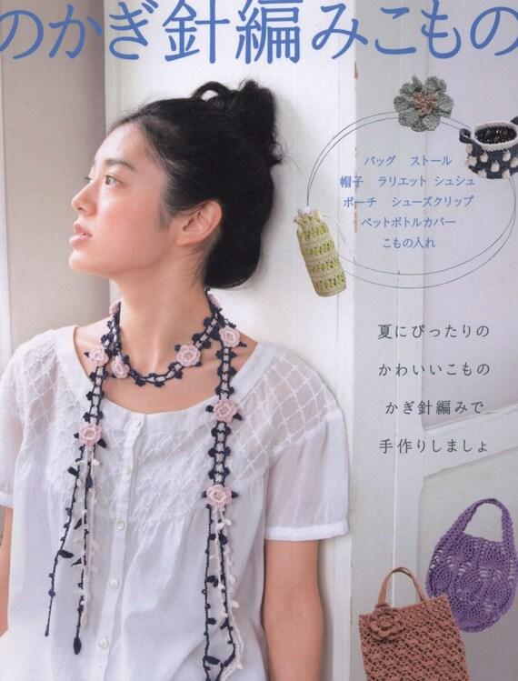 Artículos similares a Patrones de crochet, libros japoneses, Crochet ...