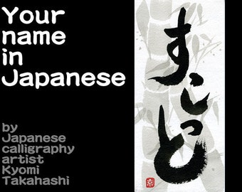 Your Personalized Name in Japanese - Japanese Calligraphy