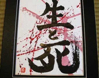 Life and Death - Japanese Calligraphy Kanji Art