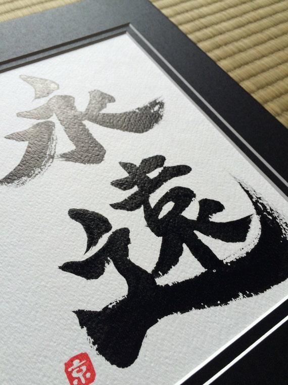 Eternity Japanese Calligraphy Kanji Art