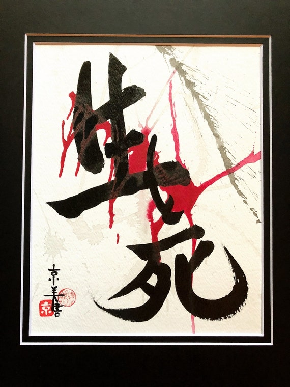 Life And Death Japanese Calligraphy Kanji Art Etsy