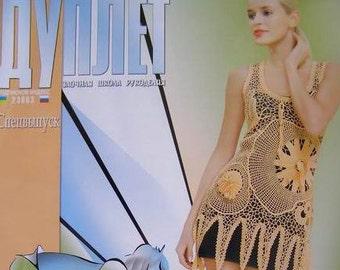 Irische Spitze 6 Häkeln Hochzeitcocktail Kleid Rock Top Etsy