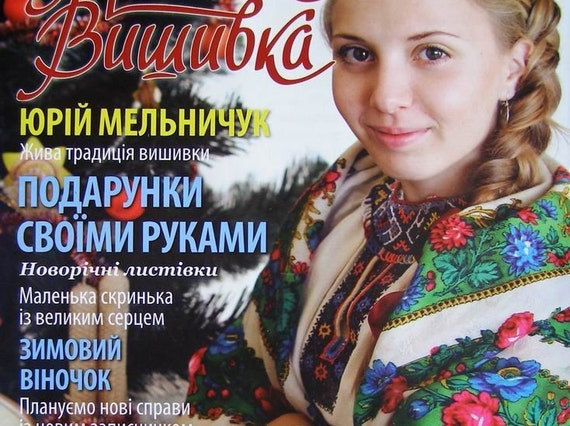 Ukrainian Vyshyvanka #16 uv Cross stitch Embroidery Patterns magazine