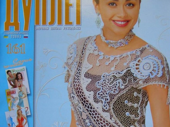 Duplet 161 Irish Lace Dressskirt Crochet Patterns Magazine Etsy