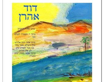 Promised Land Bar/Bat Mitzvah Print