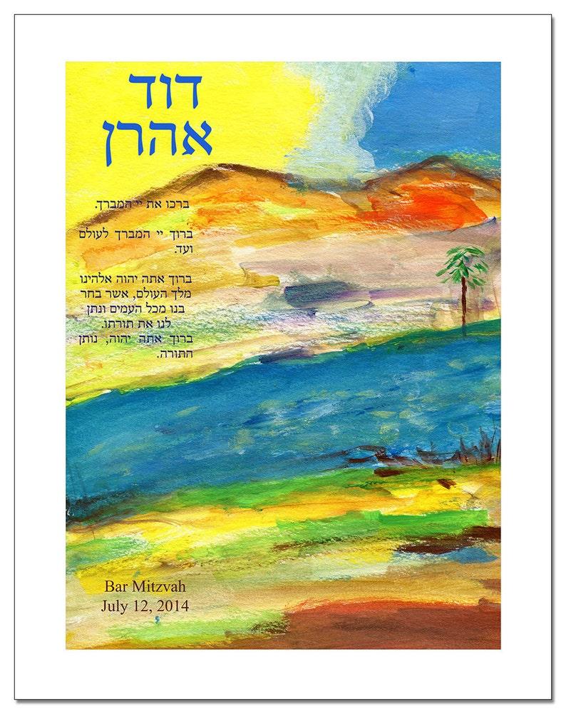 Promised Land Bar/Bat Mitzvah Print image 0