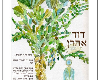 Tree of Life Bar Mitzvah Print