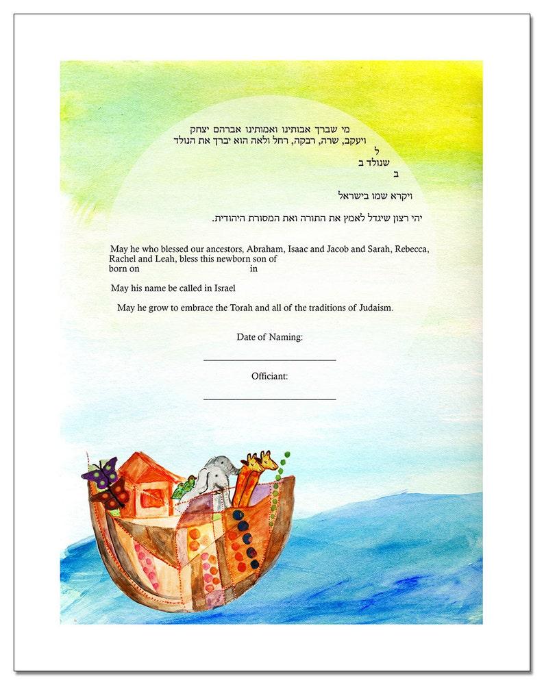 Noah's Ark Baby Naming / Brit Milah Certificate image 0