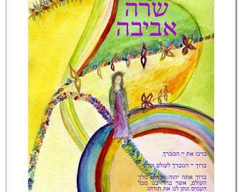 Reflection Bat Mitzvah Print