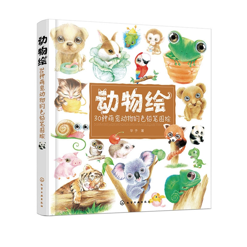 30 Cute Animals Drawing Tutorial Book Color Pencil Drawing Book Drawing Craft Book Step By Step Drawing