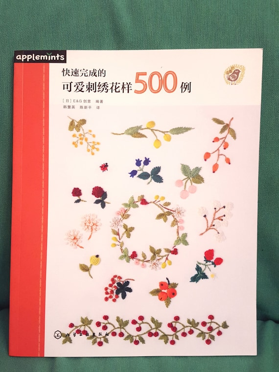 Embroidery Book 500 Easy And Cute Embroidery Patterns Etsy
