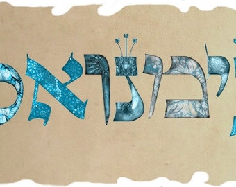 Shir Hashirim Hebrew Pdf Download