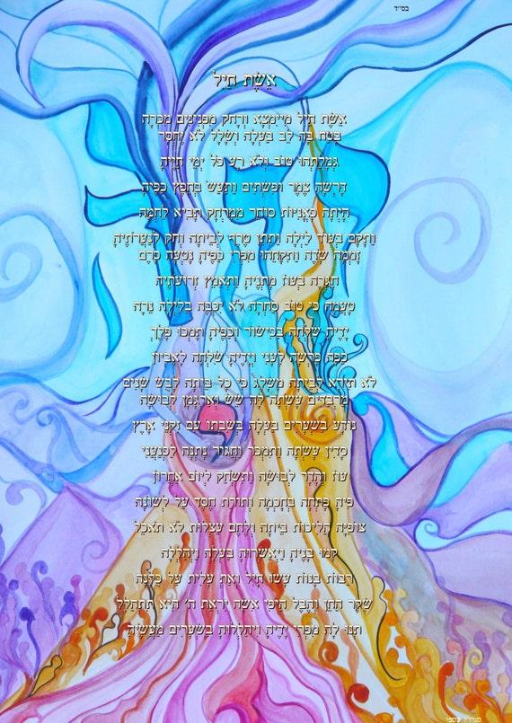 print of digital artwork judaica-Eshet Chayl  women of valor 12x17  24x32  and more....