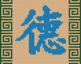 Chinese Virtue Afghan, C2C Crochet Pattern, Written Row by Row Color Counts, Instant Download