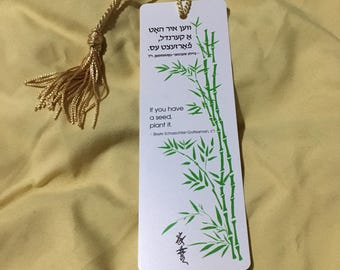"""Inspirational Yiddish """"Beyle"""" Bookmark:  If you have a seed, plant it."""