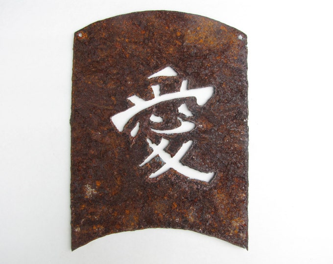 Love Kanji Asian Symbol Garden Art Home Decor Recycled Metal
