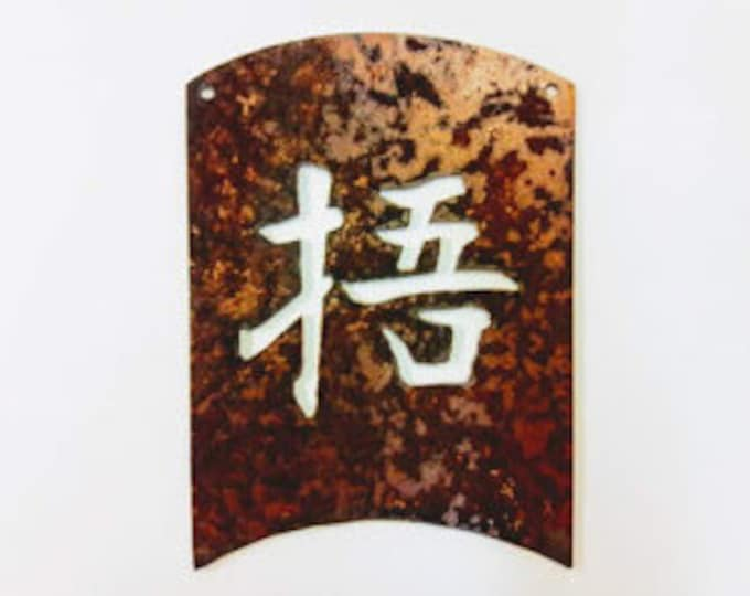 Resist Kanji Asian Symbol Garden Art Home Decor Recycled Metal