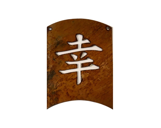 Happiness Kanji Plaque, Asian Wall Art , Asian Symbol Garden Art, Zen Garden Decor
