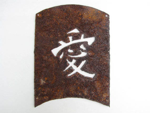 Strength Energy Kanji Asian Symbol Garden Art Japanese Symbol