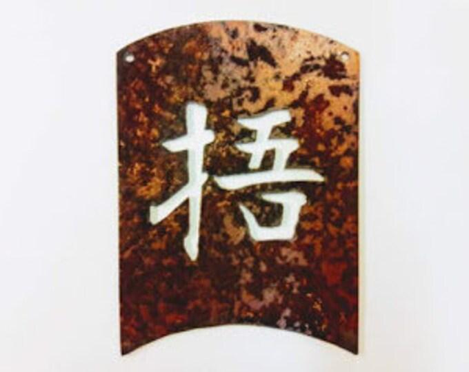 Resist Kanji Asian Symbol Garden Art Home Decor Recycled Metal